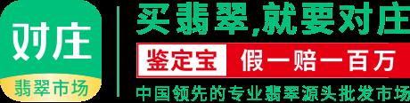 对庄翡翠市场logo