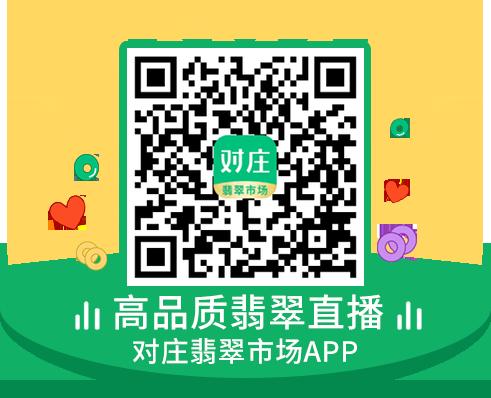 高品质翡翠直播对庄翡翠市场APP